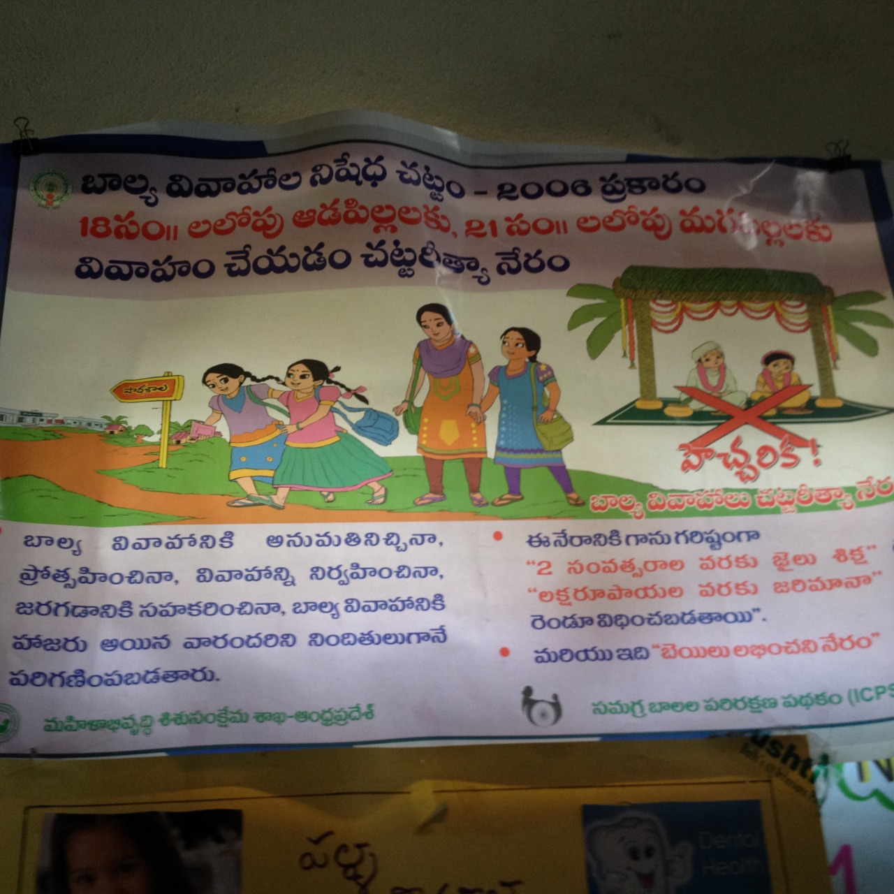 A poster telling parents to send their children to school because child marriage is illegal